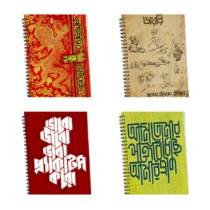 Nawarasa Set of 4 Bengali Notebooks